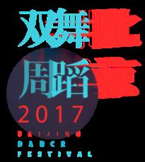 BDF-2017印